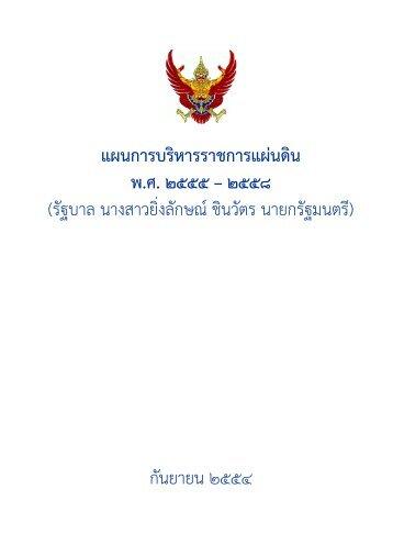 แผนบริหารราชการแผ่นดิน พ.ศ.2555-2558 ฉบับเข้า ครม. - ตม นครสวรรค์
