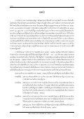 แผนบริหารราชการแผ่นดิน พ.ศ.2555-2558 ฉบับเข้า ครม. - ตม นครสวรรค์ - Page 7