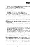 activePDF Administrative Console ガイド - XLsoft Corporation - Page 7