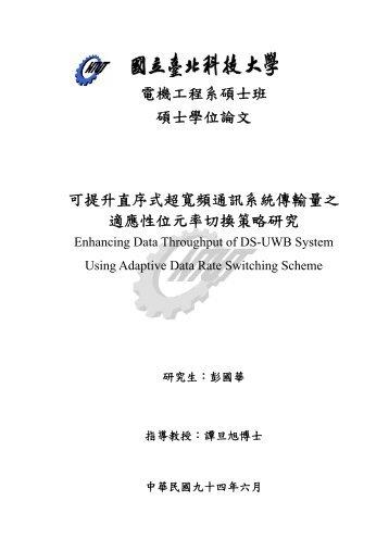電機工程系碩士班 碩士學位論文 可提升直序式超寬頻通訊系統傳輸量 ...