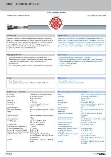 KAWEFLEX® 3340 SK TP C PUR - TKD-KABEL   Продукция