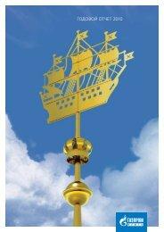 ГОДОВОЙ ОТЧЕТ 2010 - Инвесторам - Газпром нефть
