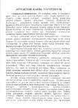 полнотекстовый ресурс - Page 3