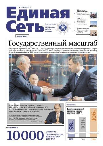(90) май 2011 г. (PDF, 22,1 Мб) - ФСК ЕЭС