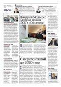 (90) май 2011 г. (PDF, 22,1 Мб) - ФСК ЕЭС - Page 2