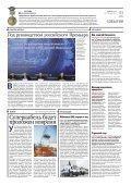 (90) май 2011 г. (PDF, 22,1 Мб) - ФСК ЕЭС - Page 3