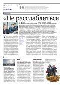 (90) май 2011 г. (PDF, 22,1 Мб) - ФСК ЕЭС - Page 4