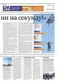 (90) май 2011 г. (PDF, 22,1 Мб) - ФСК ЕЭС - Page 5