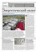 (90) май 2011 г. (PDF, 22,1 Мб) - ФСК ЕЭС - Page 6