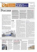 (90) май 2011 г. (PDF, 22,1 Мб) - ФСК ЕЭС - Page 7