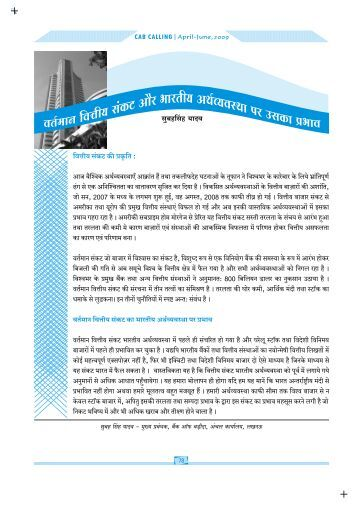 Hindi Article on Global Financial Crisis - CAB