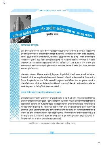 Hindi Article on Global Financial Crisis - CAB