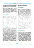 Hindi Article on Global Financial Crisis - CAB - Page 3