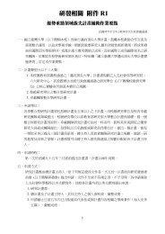 研發相關公文 - 國立臺灣大學