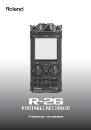 Скачать русскую инструкцию Roland R-26 (PDF 8,38 Мб) - AllTime