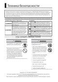 Скачать русскую инструкцию Roland R-26 (PDF 8,38 Мб) - AllTime - Page 2