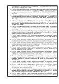 О проведении заседания совета директоров эмитента и его - Page 2