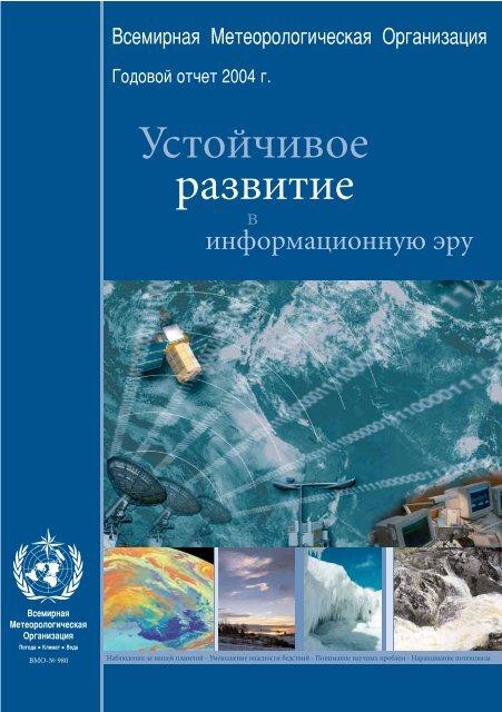 развитие Устойчивое - E-Library - WMO