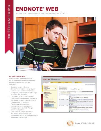 EndNote Web Quick Reference Guide - Russian - Web of Knowledge