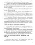 СЕВЕРСТАЛЬ - Severstal - Page 3