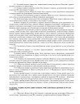 СЕВЕРСТАЛЬ - Severstal - Page 4