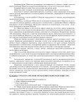СЕВЕРСТАЛЬ - Severstal - Page 7