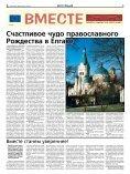 2008. gada 3. janvāris. Nr.1(33) - Jelgavas Vēstnesis - Page 5