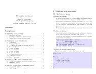 Примерни програми - Elsys