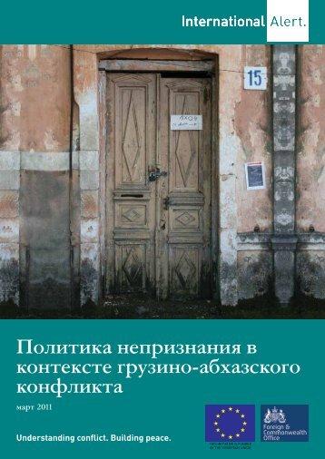 Политика непризнания в контексте грузино ... - International Alert