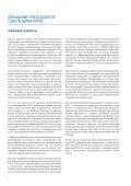 "Проект Годового отчета за 2011 год - ОАО ""ФСК ЕЭС"" - Page 2"