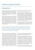 "Проект Годового отчета за 2011 год - ОАО ""ФСК ЕЭС"" - Page 4"