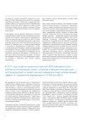 "Проект Годового отчета за 2011 год - ОАО ""ФСК ЕЭС"" - Page 6"
