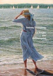 Οι άνεμοι του Καλοκαιριού - Ιωάννης Τσιουράκης - eBooks4Greeks.gr