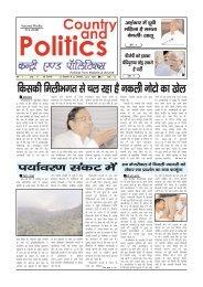 24-30 Sept 12.qxd - News Paper Association of India