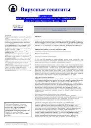 Вирусные гепатиты - Viral Hepatitis Prevention Board