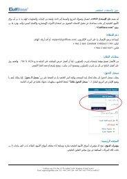 دليل الاستخدام المختصر - GulfBase.com