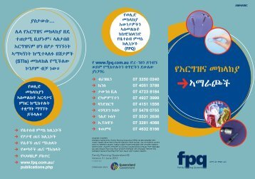 ኣማራጮች - Family Planning Queensland