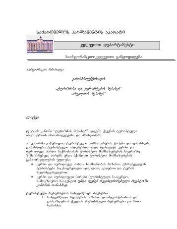 saqarTvelos parlamentis aparati kvleviTi departamenti