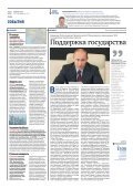 "февраль 2012 г. (PDF, 7.02 Мб) - ОАО ""ФСК ЕЭС"" - Page 2"