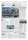 "февраль 2012 г. (PDF, 7.02 Мб) - ОАО ""ФСК ЕЭС"" - Page 3"