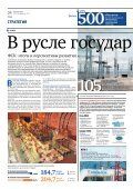 "февраль 2012 г. (PDF, 7.02 Мб) - ОАО ""ФСК ЕЭС"" - Page 4"