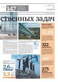 "февраль 2012 г. (PDF, 7.02 Мб) - ОАО ""ФСК ЕЭС"" - Page 5"