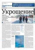 "февраль 2012 г. (PDF, 7.02 Мб) - ОАО ""ФСК ЕЭС"" - Page 6"