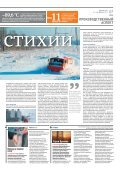 "февраль 2012 г. (PDF, 7.02 Мб) - ОАО ""ФСК ЕЭС"" - Page 7"