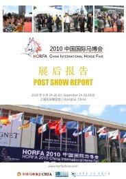 HORFA2010 Post show report - 2013中国(上海)国际马业展览会