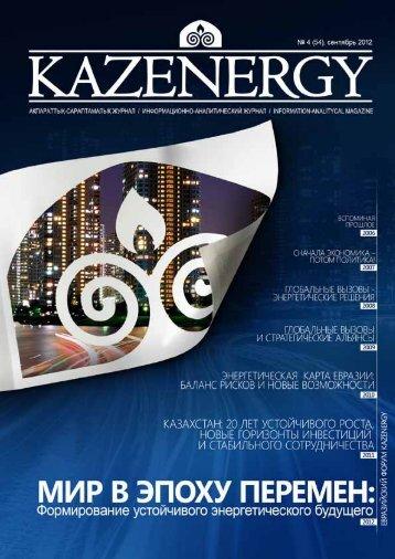 Журнал KAZENERGY 2012. №4 (54)