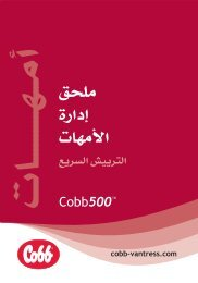 FF Breeder Management Supplement - Arabic - Cobb-Vantress