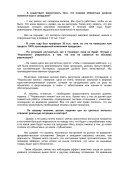 Скачать - Норильский никель - Page 2