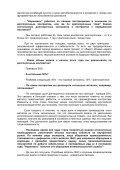 Скачать - Норильский никель - Page 3