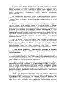 Скачать - Норильский никель - Page 4